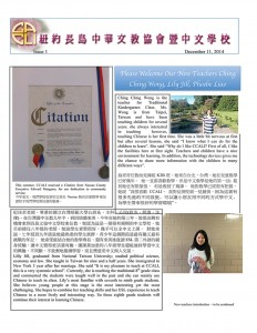 CCALI-newsletter-2014-I